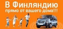 микроавтобус маршрутка в финляндию