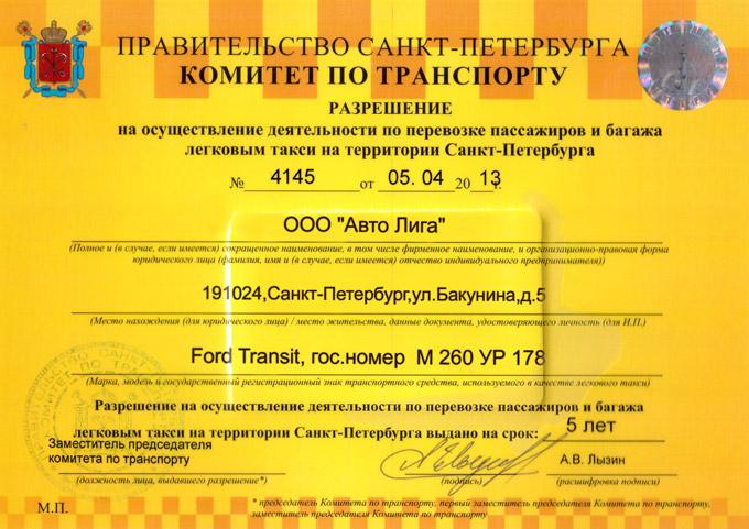 Что нужно такси для пассажирских перевозок лицензия пассажирские перевозки москва стаханов