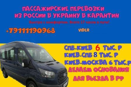 маршрутка Питер Киев